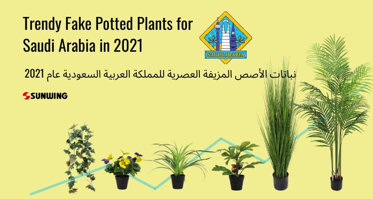 Trendy Fake Potted Plants for Saudi Arabia in 2021
